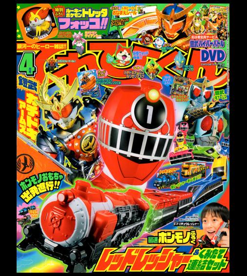 テレビマガジン 2014年4月号