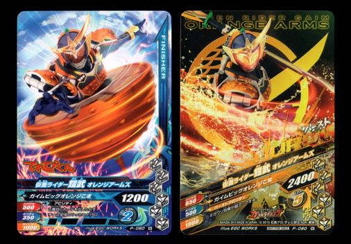 ガンバライジング P-080 仮面ライダー鎧武 オレンジアームズ