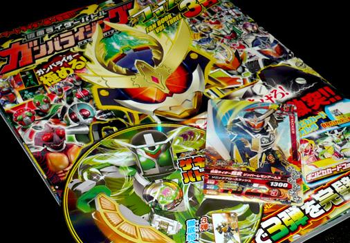 仮面ライダーバトルガンバライジングファンブック 3号