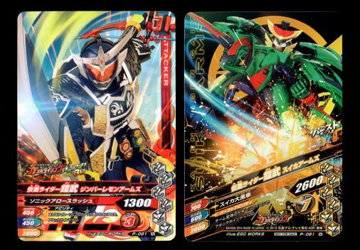 ガンバライジング P-081 仮面ライダー鎧武 ジンバーレモンアームズ