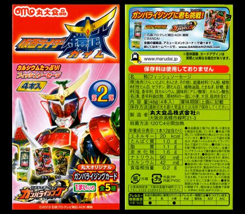 丸大食品 仮面ライダー鎧武 フィッシュソーセージ第2弾