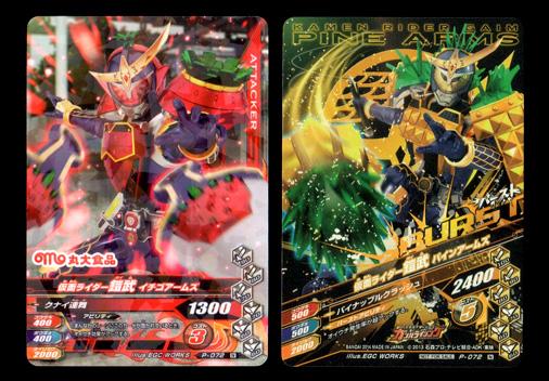ガンバライジング P-072 仮面ライダー鎧武 イチゴアームズ