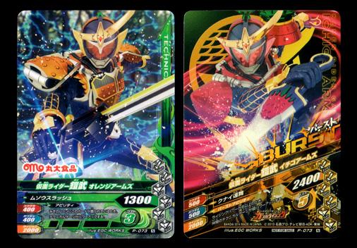 ガンバライジング P-073 仮面ライダー鎧武 オレンジアームズ
