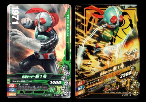 ガンバライジング 3-025 仮面ライダー新1号