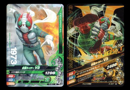 ガンバライジング 3-027 仮面ライダーV3