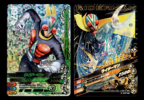 ガンバライジング 3-028 ライダーマン