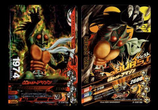 ガンバライジング 3-030 仮面ライダーアマゾン