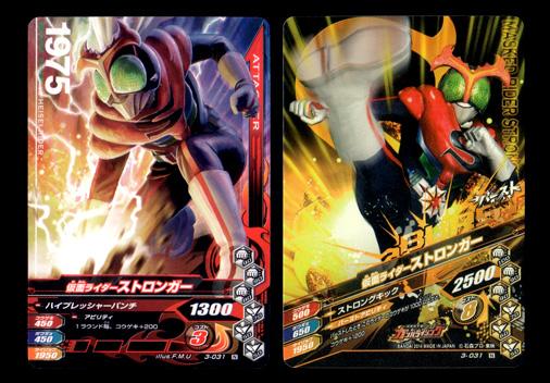 ガンバライジング 3-031 仮面ライダーストロンガー
