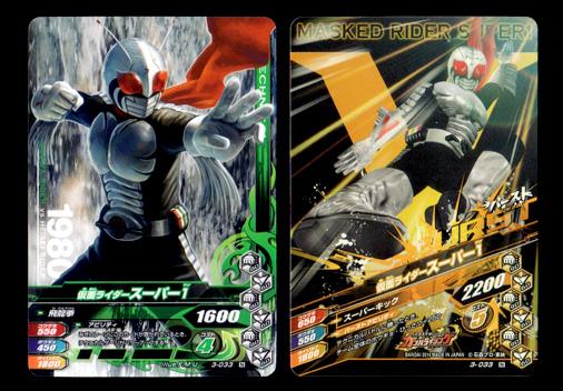 ガンバライジング 3-033 仮面ライダースーパー1