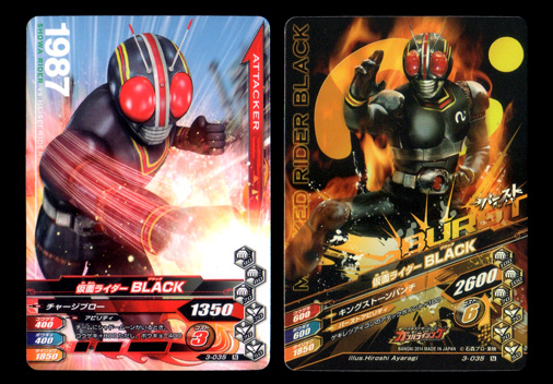 ガンバライジング 3-035 仮面ライダーBLACK