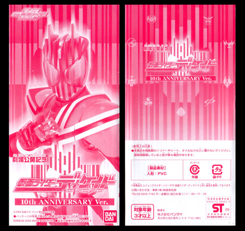 仮面ライダーディケイド 10th ANNIVERSARY Ver,