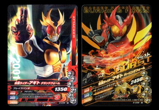 ガンバライジング 3-039 仮面ライダーアギト グランドフォーム
