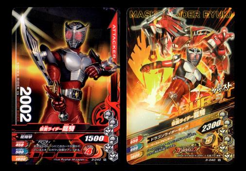 ガンバライジング 3-040 仮面ライダー龍騎