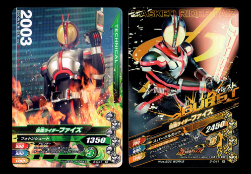 ガンバライジング 3-041 仮面ライダーファイズ
