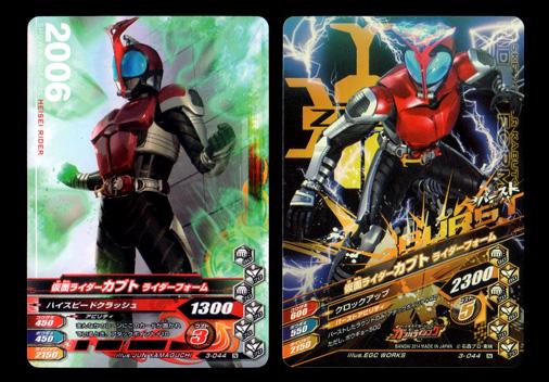 ガンバライジング 3-044 仮面ライダーカブト ライダーフォーム