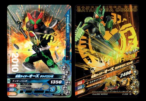 ガンバライジング 3-049 仮面ライダーオーズ タトバコンボ