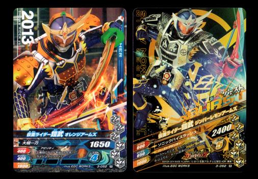 ガンバライジング 3-052 仮面ライダー鎧武 オレンジアームズ