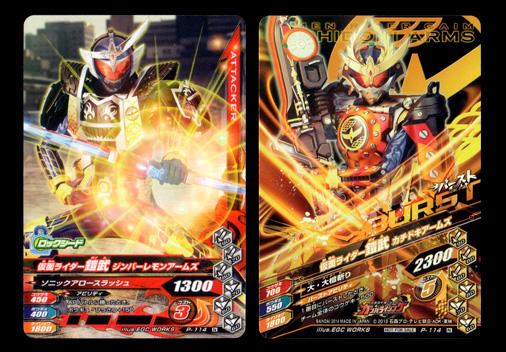 ガンバライジング P-114 仮面ライダー鎧武 ジンバーレモンアームズ