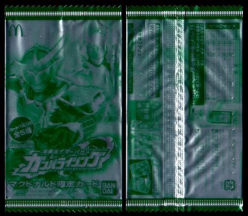 仮面ライダーバトル ガンバライジング マクドナルド限定カード