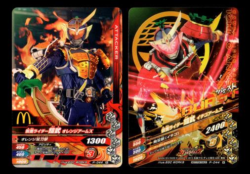 ガンバライジング P-044 仮面ライダー鎧武 オレンジアームズ