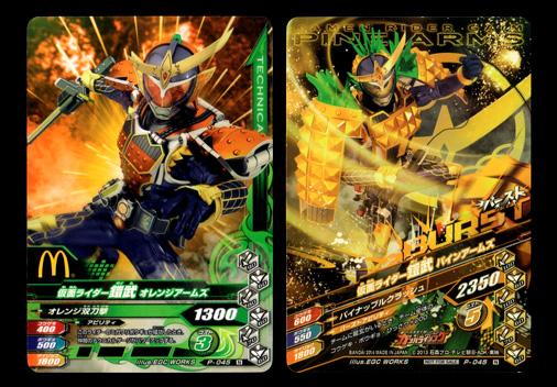 ガンバライジング P-045 仮面ライダー鎧武 オレンジアームズ