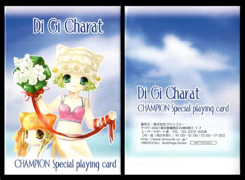 デ・ジ・キャラット チャンピオン スペシャルプレイングカード
