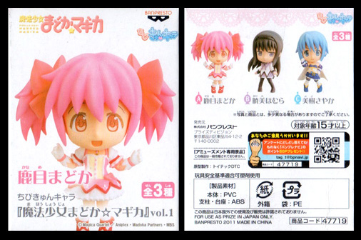 バンプレスト ちびきゅんキャラ 魔法少女まどか☆マギカ Vol,1