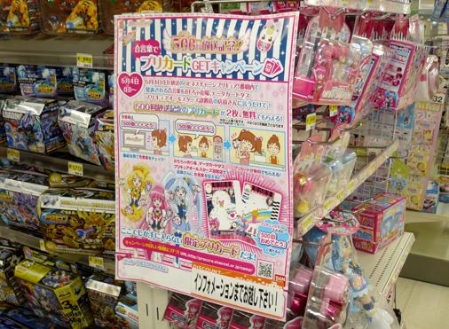 ハピネスチャージプリキュア! 500回放送記念!合言葉でプリカードGETキャンペーン告知