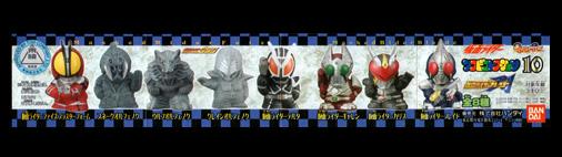 仮面ライダーソフビコレクション10 ミニブック
