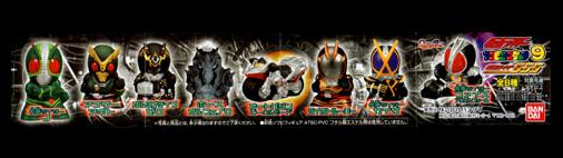 仮面ライダーソフビコレクション9 ミニブック