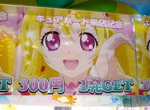 キュアハート来店記念 300円 1発GET