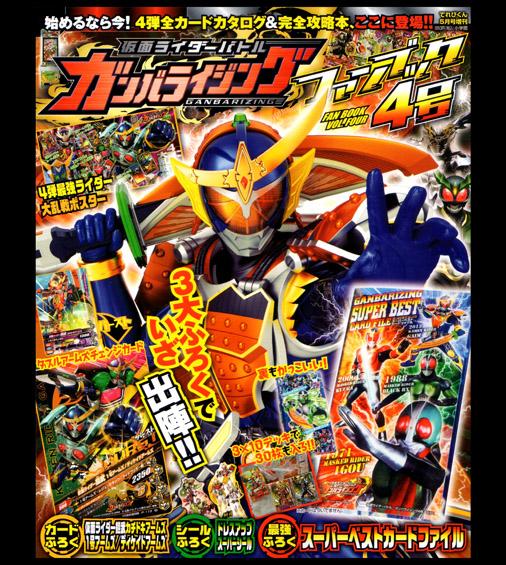 仮面ライダーバトルガンバライジングファンブック 4号