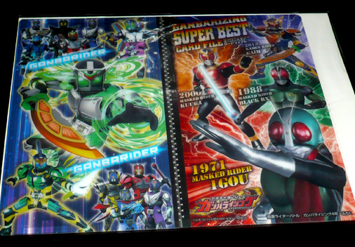 仮面ライダーバトルガンバライジングファンブック 4号付録 スーパーベストカードファイル