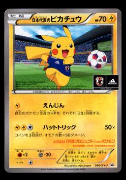 ポケモンカードゲームXY 日本代表のピカチュウ 050/XY-P