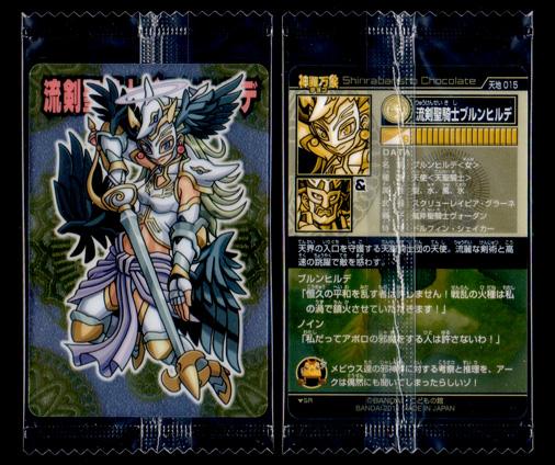 神羅万象チョコ 天地神明の章 天地 015 流剣聖騎士ブルンヒルデ