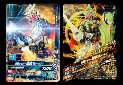 ガンバライジング P-143 仮面ライダー鎧武 極アームズ