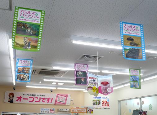サンクス秋葉原ラジオ会館店 ガールズ&パンツァーラッピング