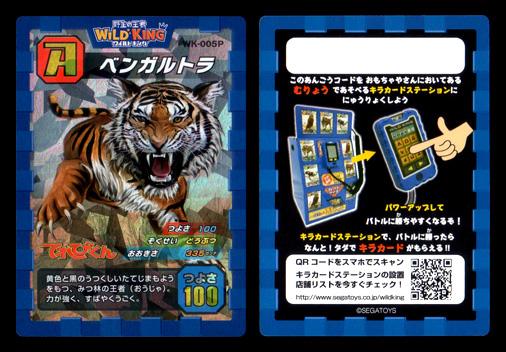 野生の王者 WILD KING WK-005P ベンガルトラ