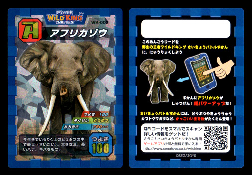 野生の王者 WILD KING WK-002 アフリカゾウ