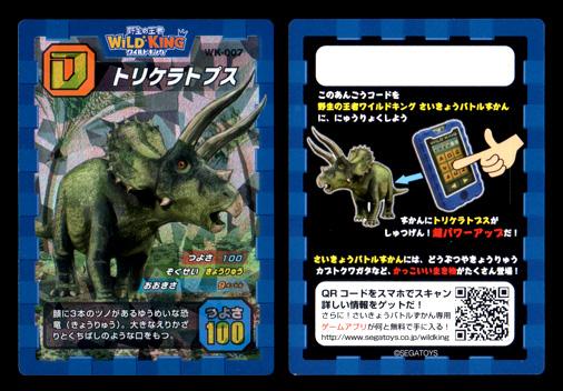 野生の王者 WILD KING WK-007 トリケラトプス