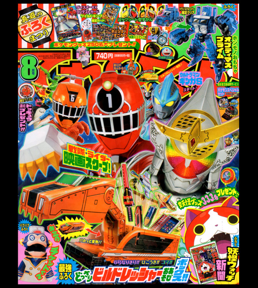 テレビマガジン 2014年8月号
