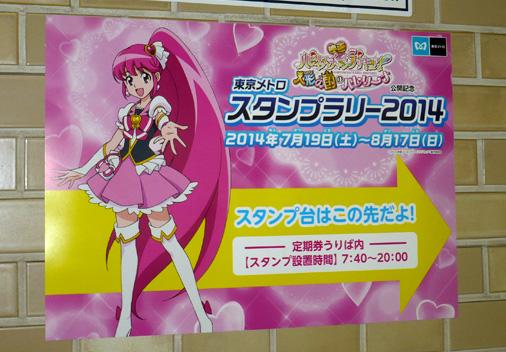 劇場版 ハピネスチャージプリキュア!人形の国のバレリーナ公開記念 東京メトロスタンプラリー2014 誘導ポスター