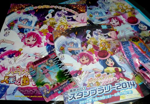 劇場版 ハピネスチャージプリキュア!人形の国のバレリーナ公開記念 東京メトロスタンプラリー2014