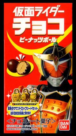 仮面ライダー鎧武 仮面ライダーチョコ ピーナッツボール