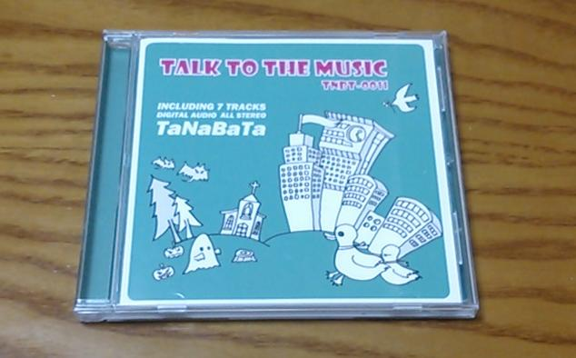 talk to the music