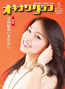 201405_cover.jpg