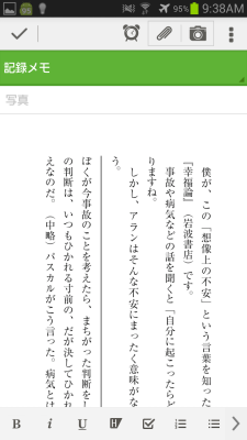 Screenshot_2014-03-16-09-38-31.png