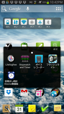 Screenshots_2014-03-04-22-42-32.png
