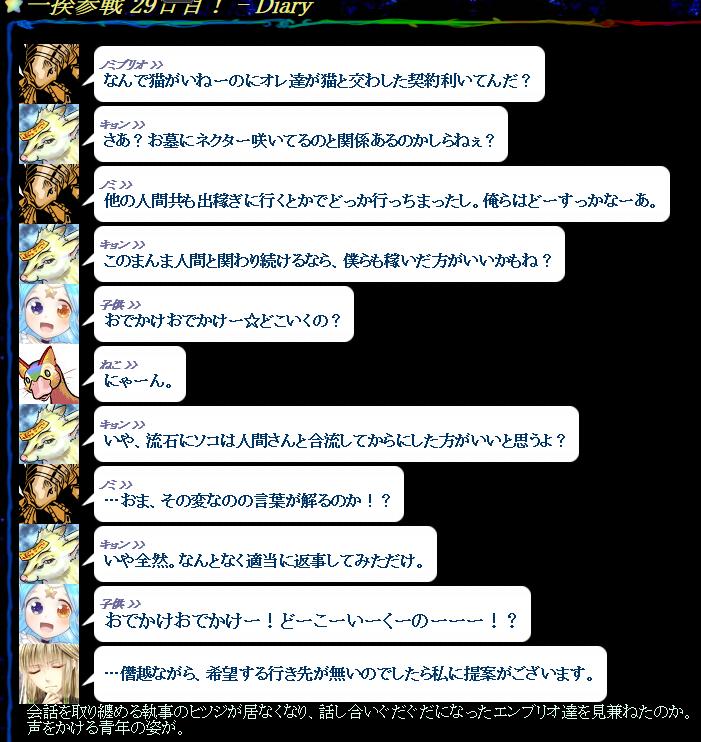 29日日記a