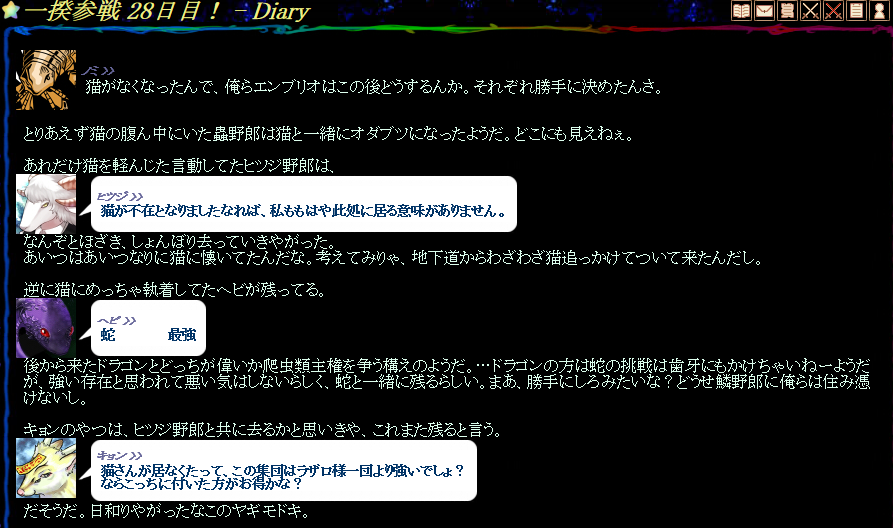 28日記a